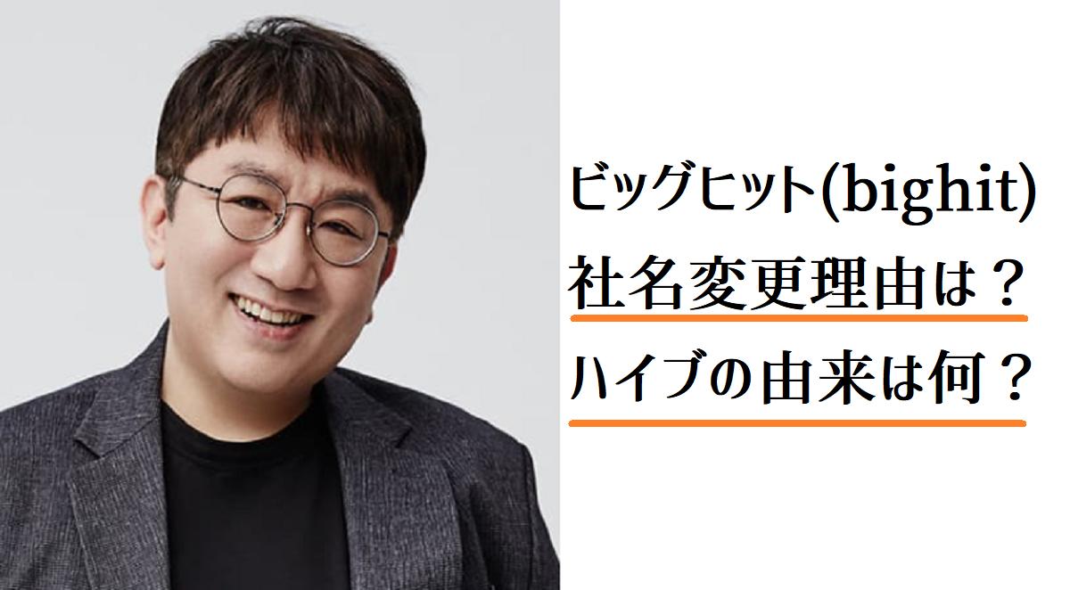 ビック ヒット エンターテインメント